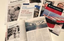 «Bold Coasts» featured in Greek & International Maritime Media
